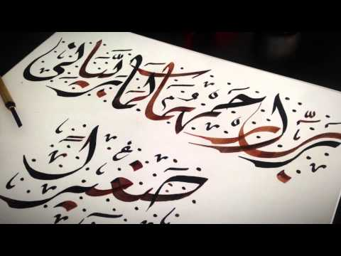 Become an Arabic Calligraphy Artist from Scratch - Online Course promo video