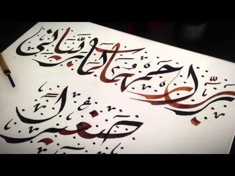 Arabic Calligraphy Mashpedia Free Video Encyclopedia