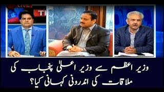 Inside story of Chief Minister Punjab's meeting with Prime Minister