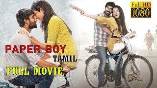 பபெர்போய்  Paperboy  Full Length Movie  In Tamil | Santosh Shoban, Riya Suman, TanyaHope