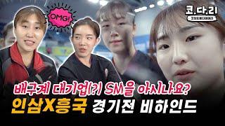 [코다리] 배구계 대기업 SM????ㅋㅋ / 인삼x흥국 경기전 비하인드
