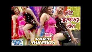 bhojpuri arkestra video song free download