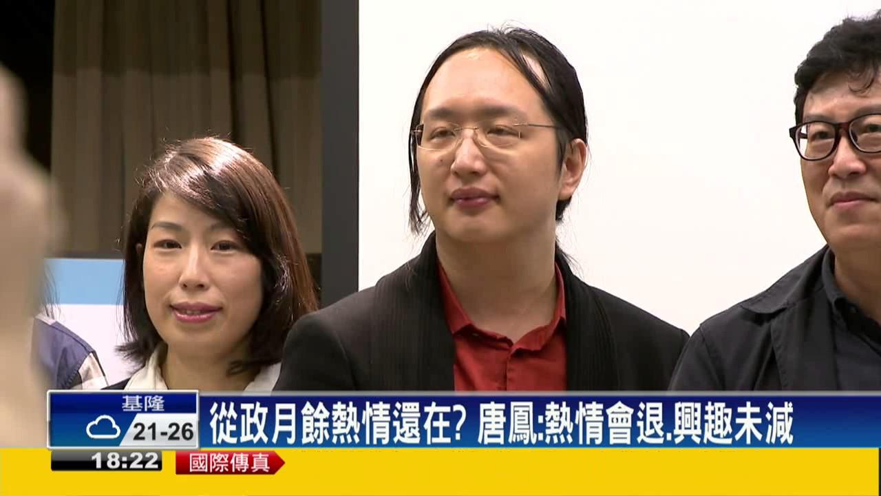 唐鳳首次媒體茶敘 唱RAP.大方談感情-民視新聞 - YouTube