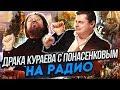 Драка Кураева с Понасенковым на радио