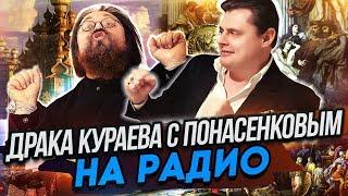 Драка Кураева с Понасенковым