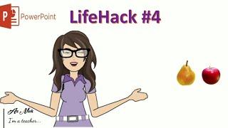 Power Point LifeHack #4 Как сделать перемещение объектов?