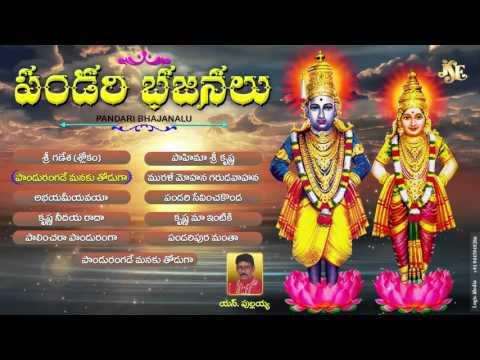 Pandari Bhajans||hekka Bhajana||Devotional Songs||Juke Box|| S BHAJANA PULLAYYA|| Mp3