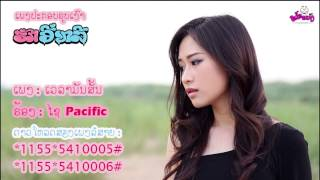 [Soundtrack Huk Ey Ly] - ເວລາມັນສັ້ນ by Xay Pacific