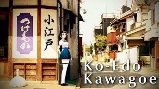 川越 / Kawagoe ~Walk around Ko-Edo in Japan~