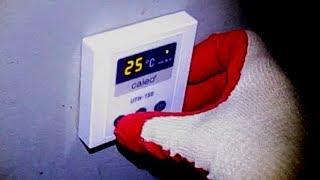 Замена терморегулятора тёплого пола.