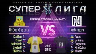Суперлига StarCraft II: Звезды СНГ в новых командах - OnDuckEsports vs Harbingers