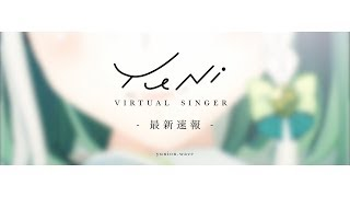 YuNi 最新速報