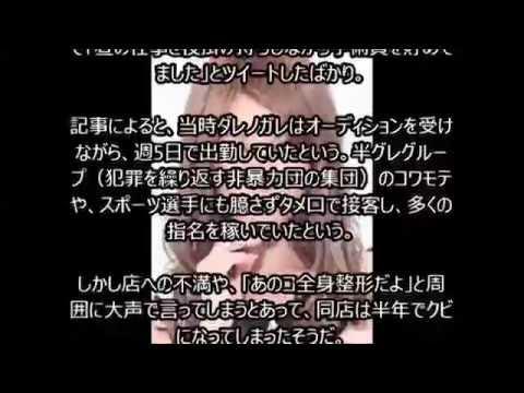 ダレノガレ明美、10代の頃から六本木のキャバ嬢に勤めていた事が発覚!!!