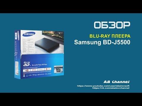 Обзор Blu-ray плеера Samsung BD-J5500