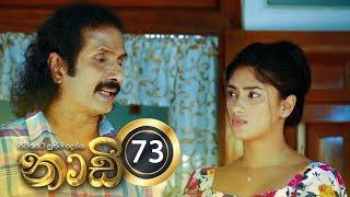 Naadi | Episode 73 - (2020-12-14) | ITN Thumbnail