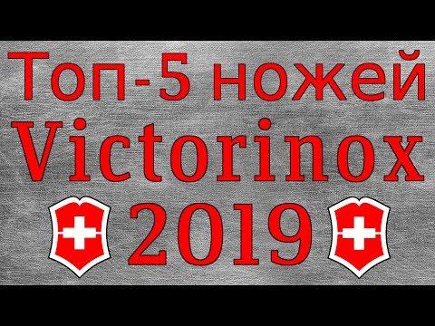 Топ - 5 ножей Victorinox 2019