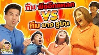 แข่งกิน!! ทีมพีชอีทแหลก vs ทีมยาง ซูบิน EP96 ปี2 | PEACH EAT LAEK