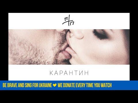 ПТП - Карантин