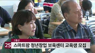 고흥군, 스마트팜 청년창업 보육센터 교육생 모집