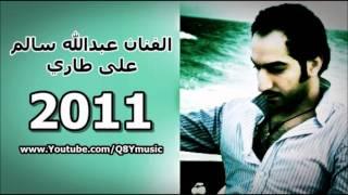 عبدالله سالم - على طاري 2011 + الكلمات |HD|