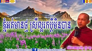 ភ្នំអត់មានថ្ម ស្រីល្អរកប្តីមិនបាន , ឡុង ចន្ថា ,PnomOrtMenTmorSrrRokBdayMin,Long Chantha,KhmerFood