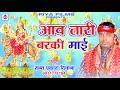 Download 2017 देवी गीत - Aab Tari Badki Mai - Sant Parakash Diwana - Letest 2017 New Hit Bhakti Song MP3 song and Music Video
