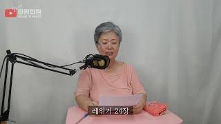 """[성경통독] """"신성모독에 대한 심판""""…"""