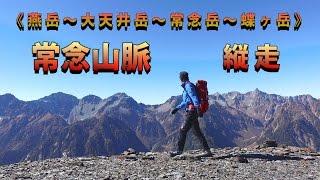 常念山脈 -2014-   燕岳~大天井岳~常念岳~蝶ヶ岳