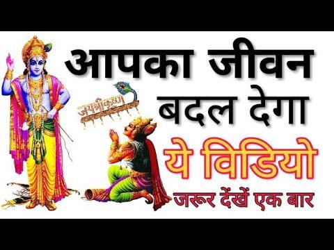 आपका जीवन बदल देगा भगवान श्री कृष्ण के ये उपदेश | Shree Krishna Gita Updesh भाग - 1