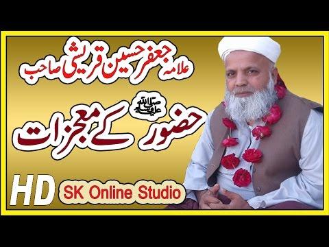 Jafar Qureshi Bayan 2017 || best taqreer || Mojzat e Rasool || SK Online Studio HD