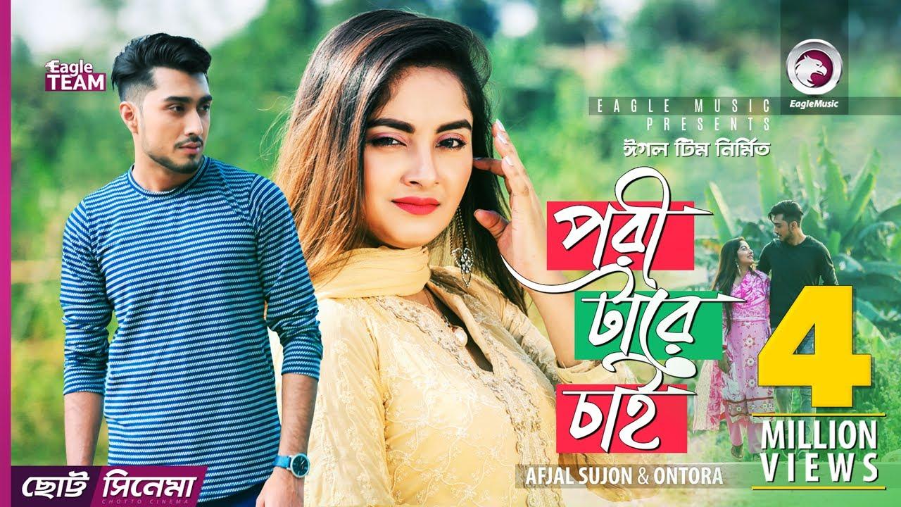 Download Pori Tare Chai   Chotto Cinema   Afjal Sujon   Ontora   Official Short Film   2019