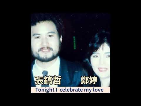 張鎬哲,鄭婷,合唱:tonight-i-celebrate-my-love.