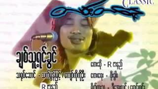 ခ်စ္သူရင္ခြင္ R ဇာနည္ karaoke songs