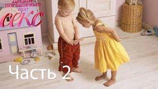 Недетский разговор о сексе с ребенком - Давай поговорим про СЕКС - Выпуск 5 - Часть 2 - 03.07.2014