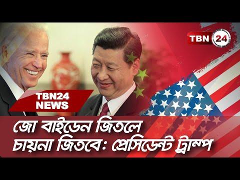 TBN24 News || 'বাইডেন জিতলে চায়না জিতবে, আর ট্রাম্প জিতলে সারাদেশ'