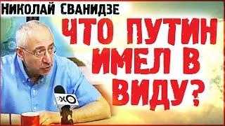 Николай Сванидзе 25 ноября 2016 Особое мнение.  Сванидзе Последний выпуск на Эхо Москвы!
