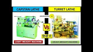 DIFFERENCE BETWEEN TURRET LATHE AND CAPSTAN LATHE (हिन्दी) - ANUNIVERSE 22