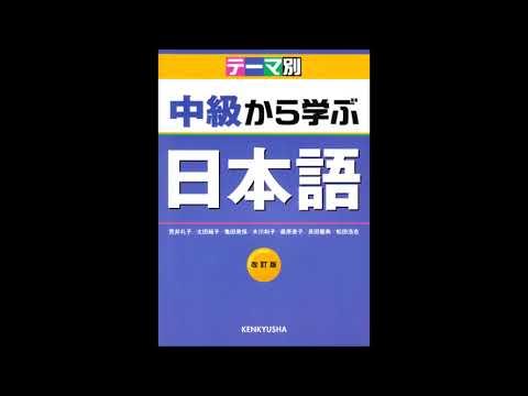 日本語中級から学ぶテーマ別 CD2LISTENING