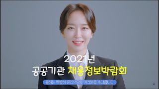 2021 공공기관채용박람회 오프닝