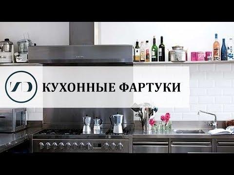 Кухонный фартук: какой сделать?