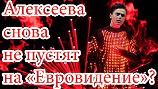 "Алексеева снова не пустят на ""Евровидение-2018""?"