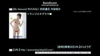 [My Gravure] 中川みなこ 校則違反 内容紹介 【URL】 http://gravuretop...