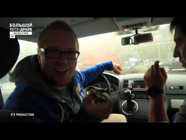 Большой тест-драйв (видеоверсия): Volkswagen Multivan