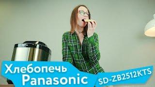 Печем пасхальный кулич в хлебопечке Panasonic SD-ZB2512KTS