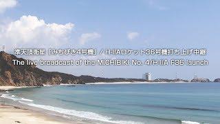 準天頂衛星「みちびき4号機」/H-IIAロケット36号機打ち上げ中継 thumbnail
