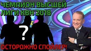 ЧЕМПИОН ВЫСШЕЙ ЛИГИ КВН 2018