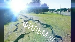 """ФИЛЬМ ,,ЗЕМЛЕТРЯСЕНИЕ"""" (1)"""