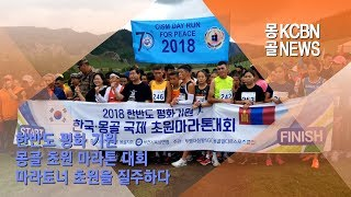 """통일기원 몽골 국제 초원 마라톤 대회 개최 """"초원을 질주하다"""""""