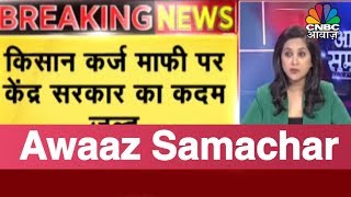 किसान कर्ज माफी पर केंद्र सरकार का कदम | Awaaz Samachar