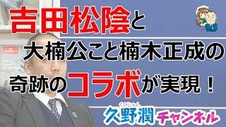 日本史上に輝く愛国者の2大巨頭である吉田松陰と楠正成がまさかのコラ...